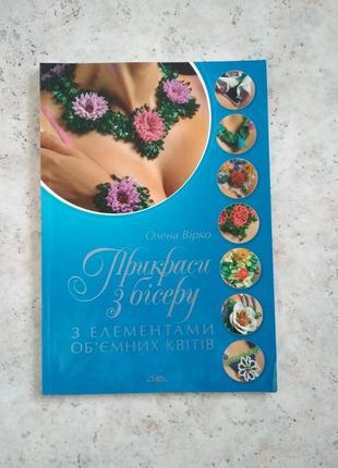 Прикраси з бісеру з елементами об'ємних квітів, вірко о.в.