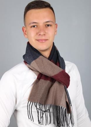 Мужской шарф унисекс теплый капучино бордо синий