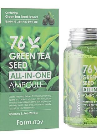 Ампульные с зеленым чаем