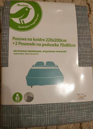 Двухспальный комплект постельного белья (2 нав+1 пододеяльник)