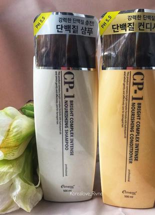Cp-1 набор шампунь и кондиционер