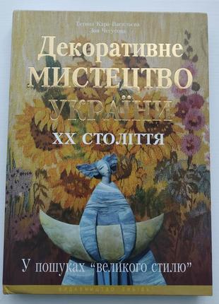 Книга декоративне мистецтво україни 21 століття