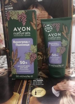 """Дневной крем для лица """"виноград и пшеница"""" 50+"""
