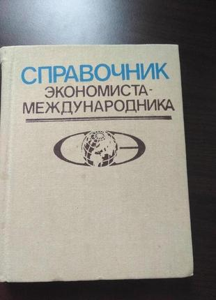 Справочник экомиста международника
