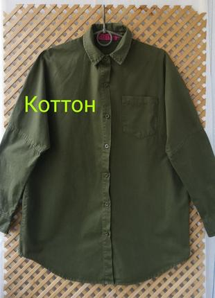 Плотная коттоновая рубашка