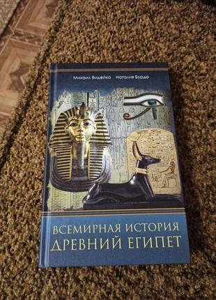 Книга всемирная история древний египет