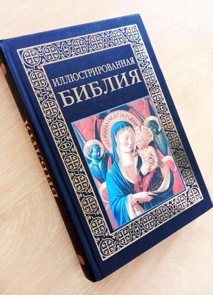 Иллюстрированная библия.подарочное издание.