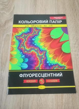 Бумага цветная флуоресцентная