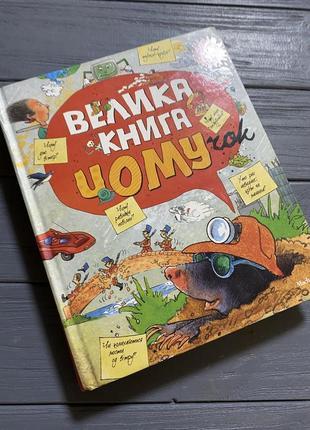 Книга велика книга чому