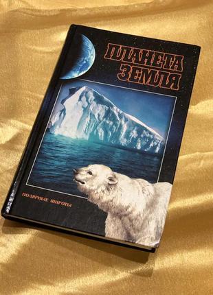 Энциклопедия планета земля полярные широты