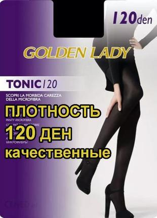 Плотные колготки golden lady tonic 120 дениз микрофибры