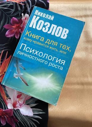 Книга психология личностного роста