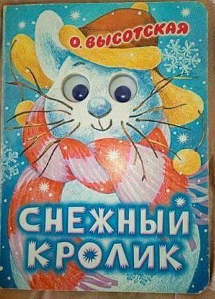 Детская книга с глазками