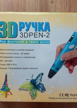 3d ручка для творчества!