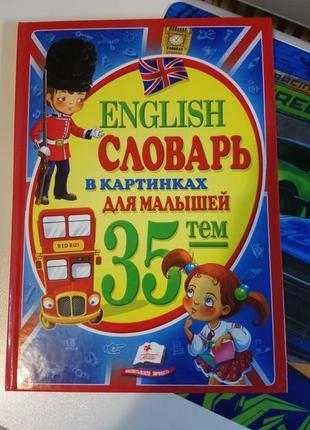 Детский словарь