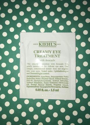 Крем kiehl's для глаз с авокадо kiehls creamy eye treatment with avocado - пробник