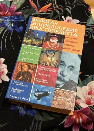 Энциклопедия кроссвордиста