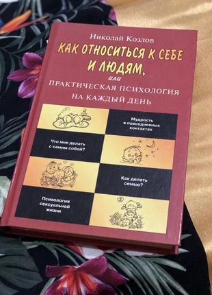 Книга как относиться к себе и людям