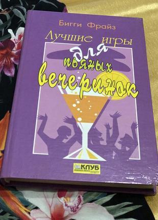 Книга игры для вечеринок