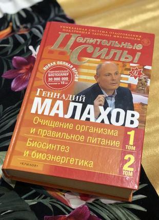 Книга целительные силы