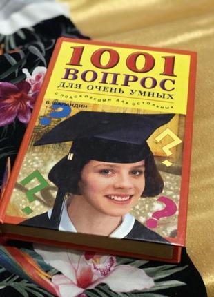 Книга 1001 вопрос для очень умных