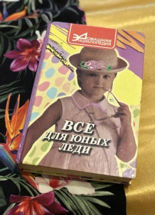Энциклопедия всё для юных леди