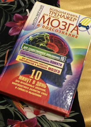 Книга тренажер мозга