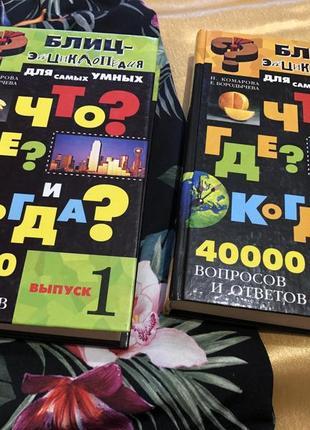 Комплект 1 и 2 том  книг энциклопедия что где когда