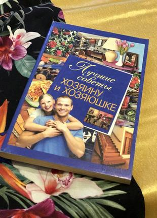 Книга лучшие советы хозяину и хозяюшке