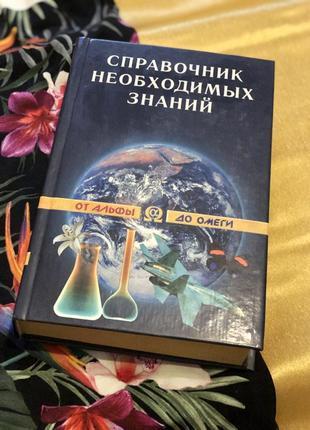 Книга справочник необходимых знаний