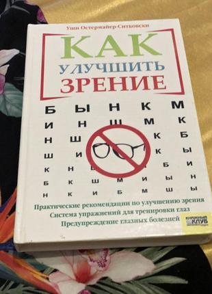 Книга как улучшить зрение