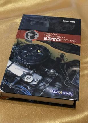 Книга ремонт легкового автомобиля