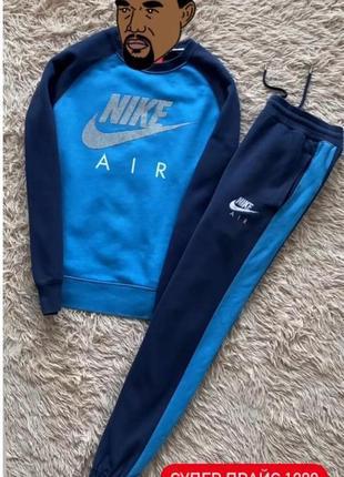Супер костюм nike air оригинал