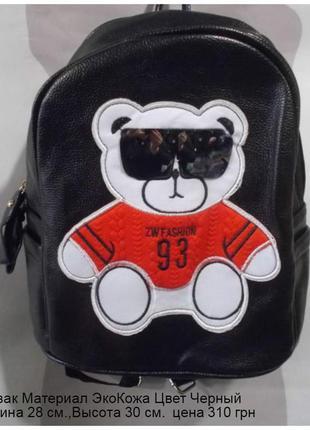 Рюкзак стильный женский, подростковый, в наличии, есть наложка