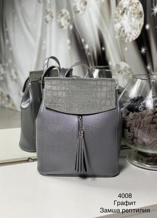 Серый рюкзак, натуральный замш и зернистый кожзам