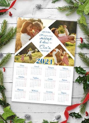 Календар-постер на 2021 рік