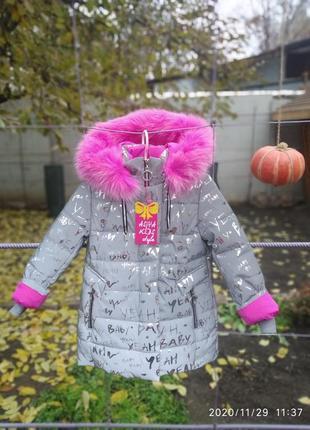 Зимняя рефлекторная куртка -98-128 рр