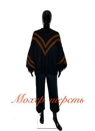 Красивый ,тёплый свитер в стиле оверсайз с обьемными рукавами