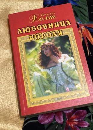 Книга любовница короля
