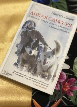 Книга дикая одиссея