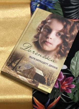 Книга доченька