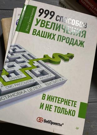 999 способов увеличения продаж книга