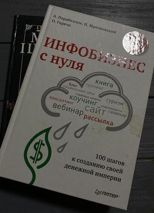 Инфобизнес с нуля книга