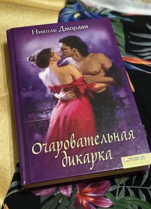 Книга очаровательная дикарка