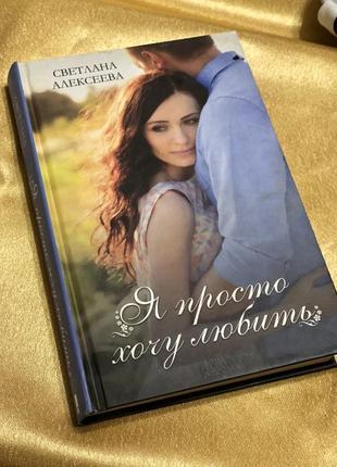 Книга я просто хочу любить