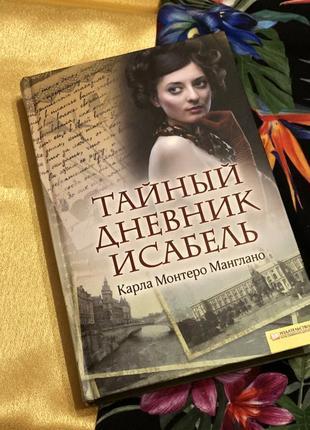 Книга тайный дневник исабель