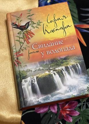 Книга свидание у водопада