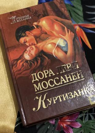 Книга куртизанка