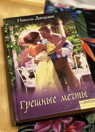 Книга грешные мечты