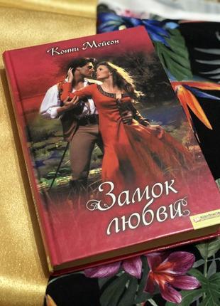 Книга замок любви